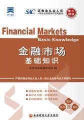 金融市场基础知识(仅适用PC阅读)