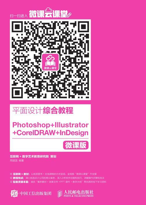 平面设计综合教程——Photoshop+Illustrator+CorelDRAW +InDesign(微课版)