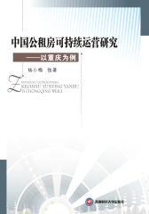 中国公租房可持续运营研究——以重庆为例