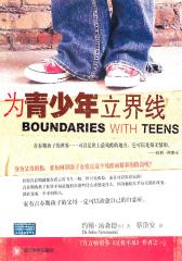 为青少年立界线