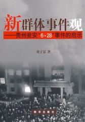 """新群体事件观-贵州瓮安""""6·28""""事件的启示(试读本)"""