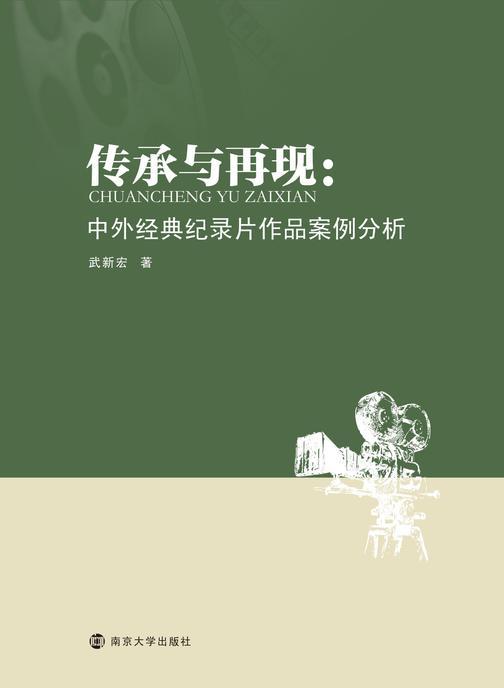 传承与再现: 中外经典纪录片作品案例分析