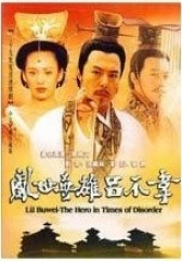 吕不韦传奇(影视)