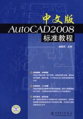中文版AutoCAD 2008标准教程(试读本)