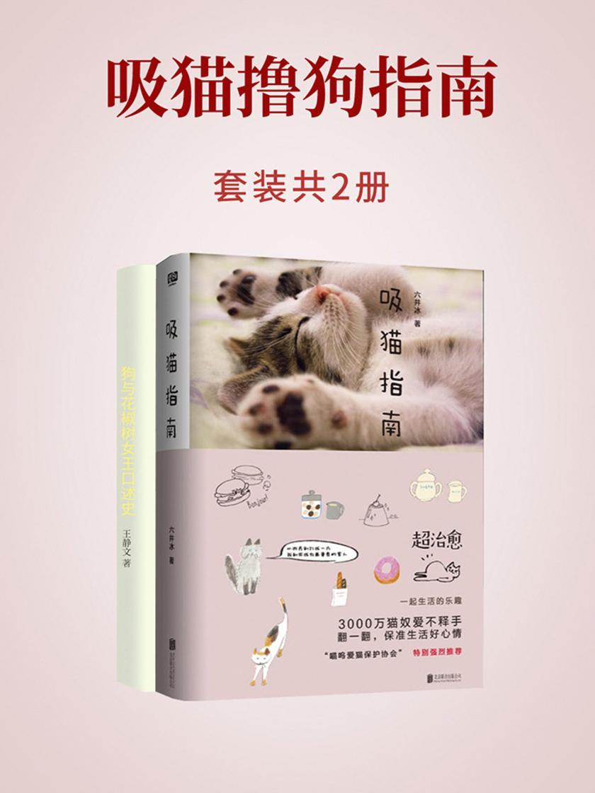 吸猫撸狗指南(套装共2册)