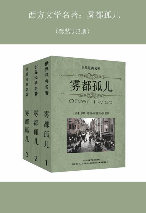 西方文学名著:雾都孤儿(共3册)