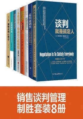 销售谈判管理制胜(套装8册)