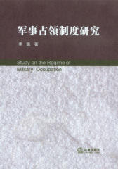军事占领制度研究(试读本)