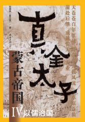 蒙古帝国Ⅳ·真金太子:以儒治国