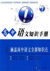高中语文知识手册(仅适用PC阅读)