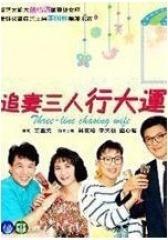 追妻三人行大运(影视)
