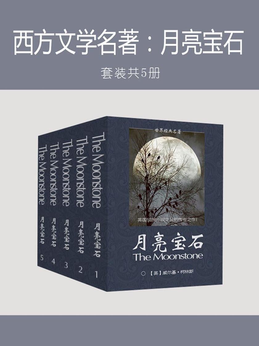 西方文学名著:月亮宝石(共5册)