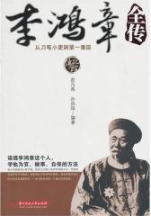 李鸿章全传(试读本)
