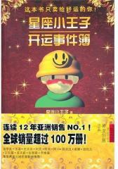 星座小王子2011星座运势(试读本)