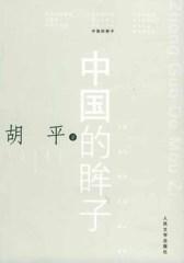 中国的眸子(仅适用PC阅读)