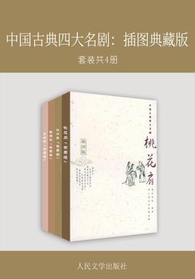 中国古典四大名剧:插图典藏版(套装共4册)