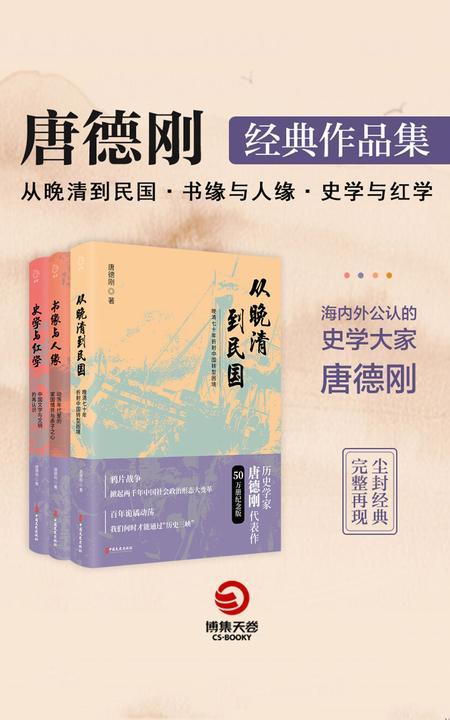 口述历史开创者:唐德刚经典作品集(共3册)