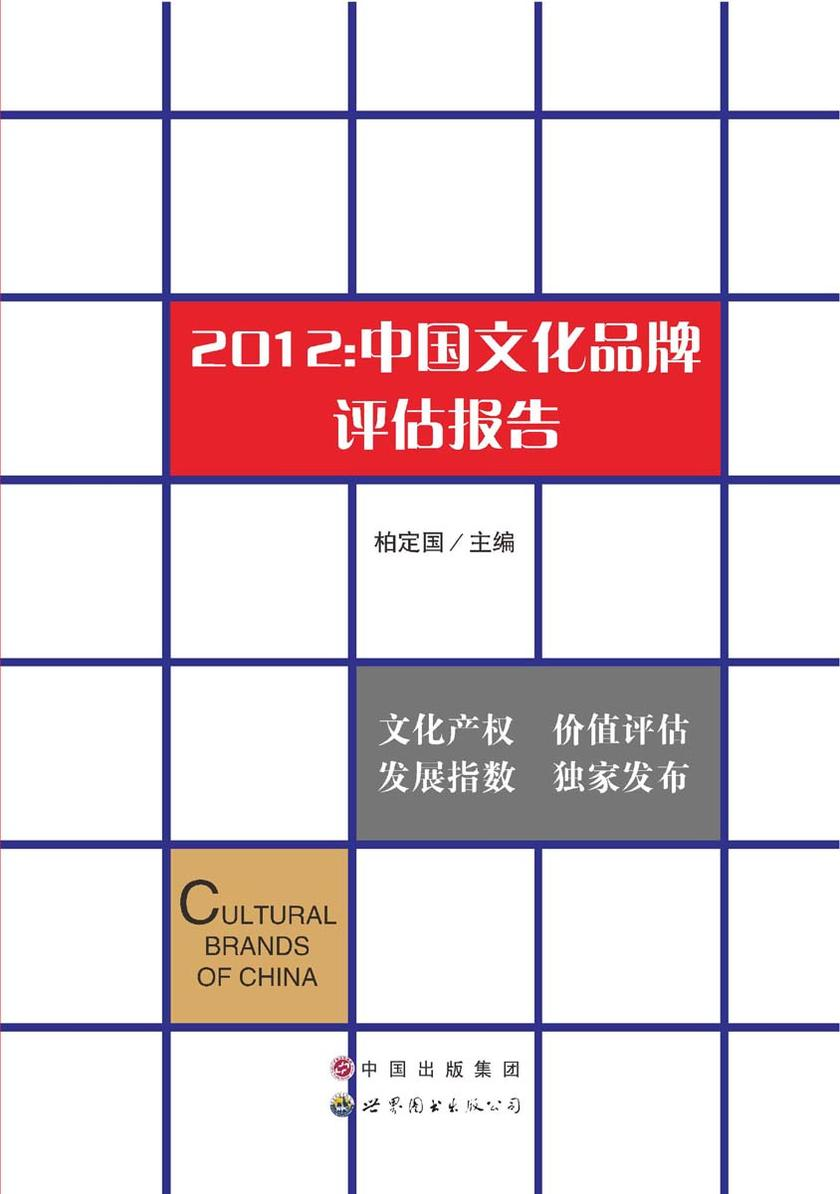2012:中国文化品牌评估报告
