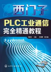 西门子PLC工业通信完全精通教程