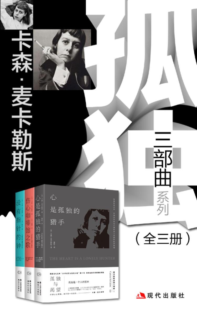 卡森·麦卡勒斯三部曲系列(全三册)