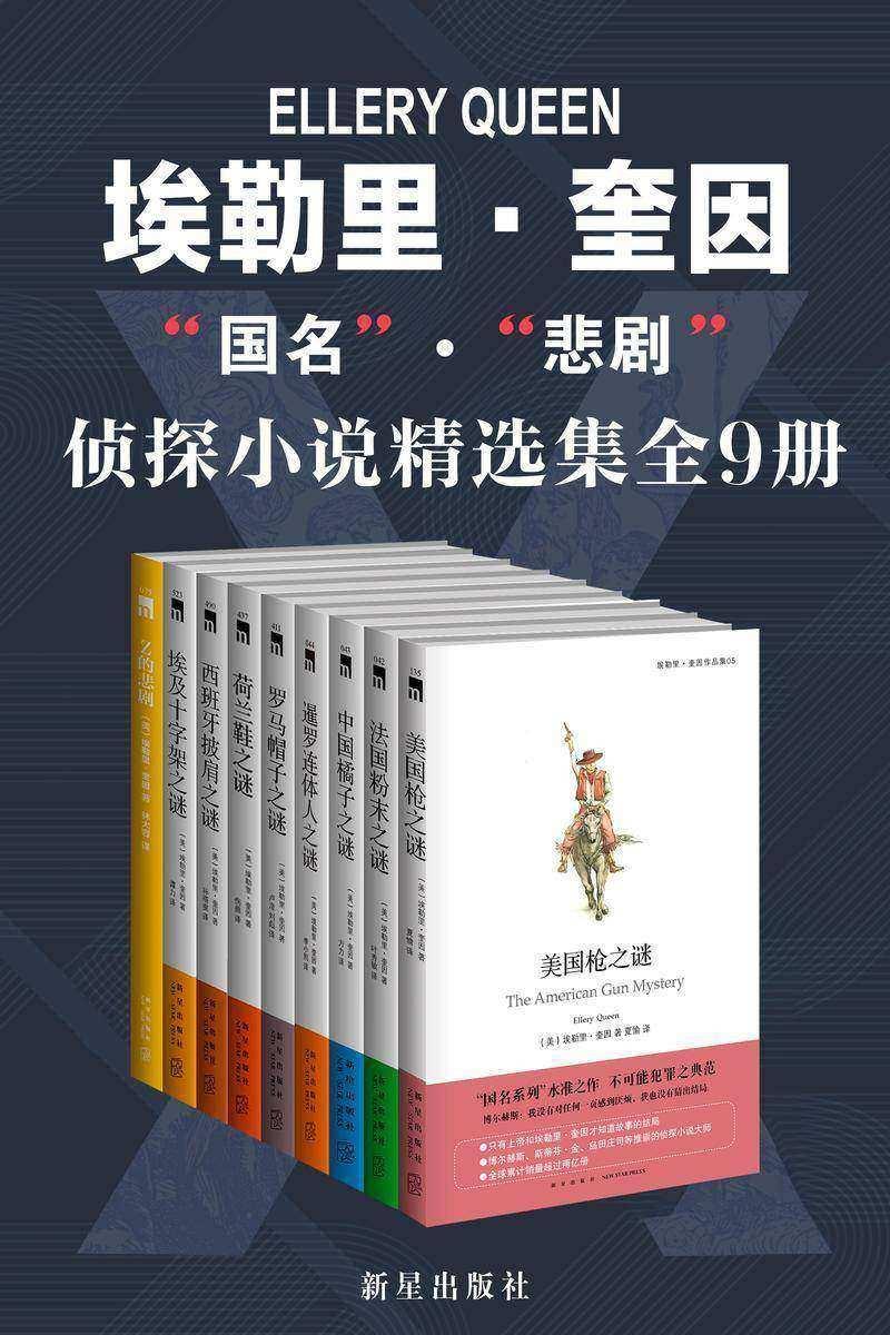 """埃勒里·奎因""""国名""""·""""悲剧""""侦探小说精选集(全9册)"""