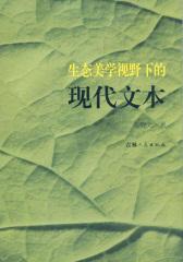 生态美学视野下的现代文本