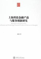 上海科技金融产品与服务创新研究