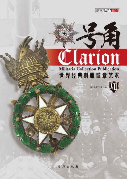 号角:世界经典制服徽章艺术7