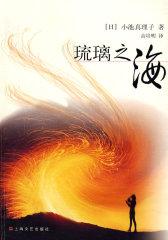 琉璃之海(试读本)