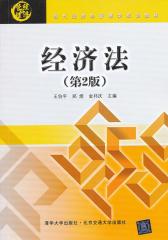 经济法(第2版)(仅适用PC阅读)
