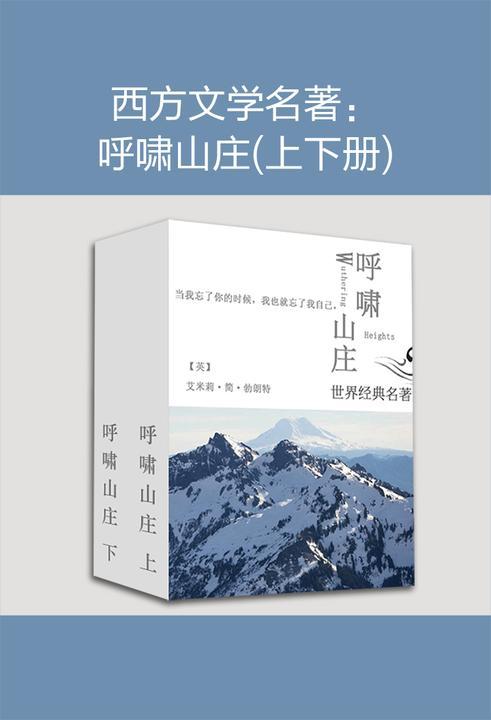 西方文学名著:呼啸山庄(上下册)