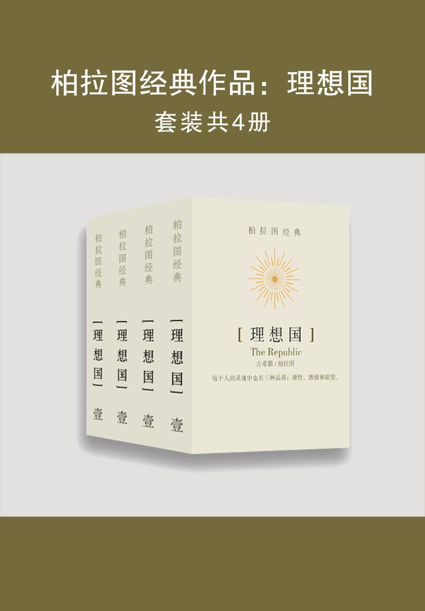 柏拉图经典作品:理想国(共四册)