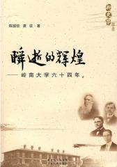 新史学:瞬逝的辉煌岭南大学六十四年(试读本)