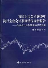 我国上市公司2009年执行企业会计准则情况分析报——企业会计准则实施的经济效果(仅适用PC阅读)