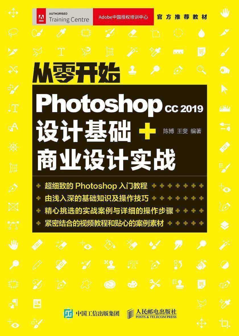 从零开始:Photoshop CC 2019设计基础+商业设计实战