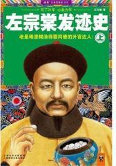 《左宗棠发迹史》(上)(试读本)