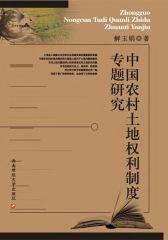 中国农村土地权利制度专题研究