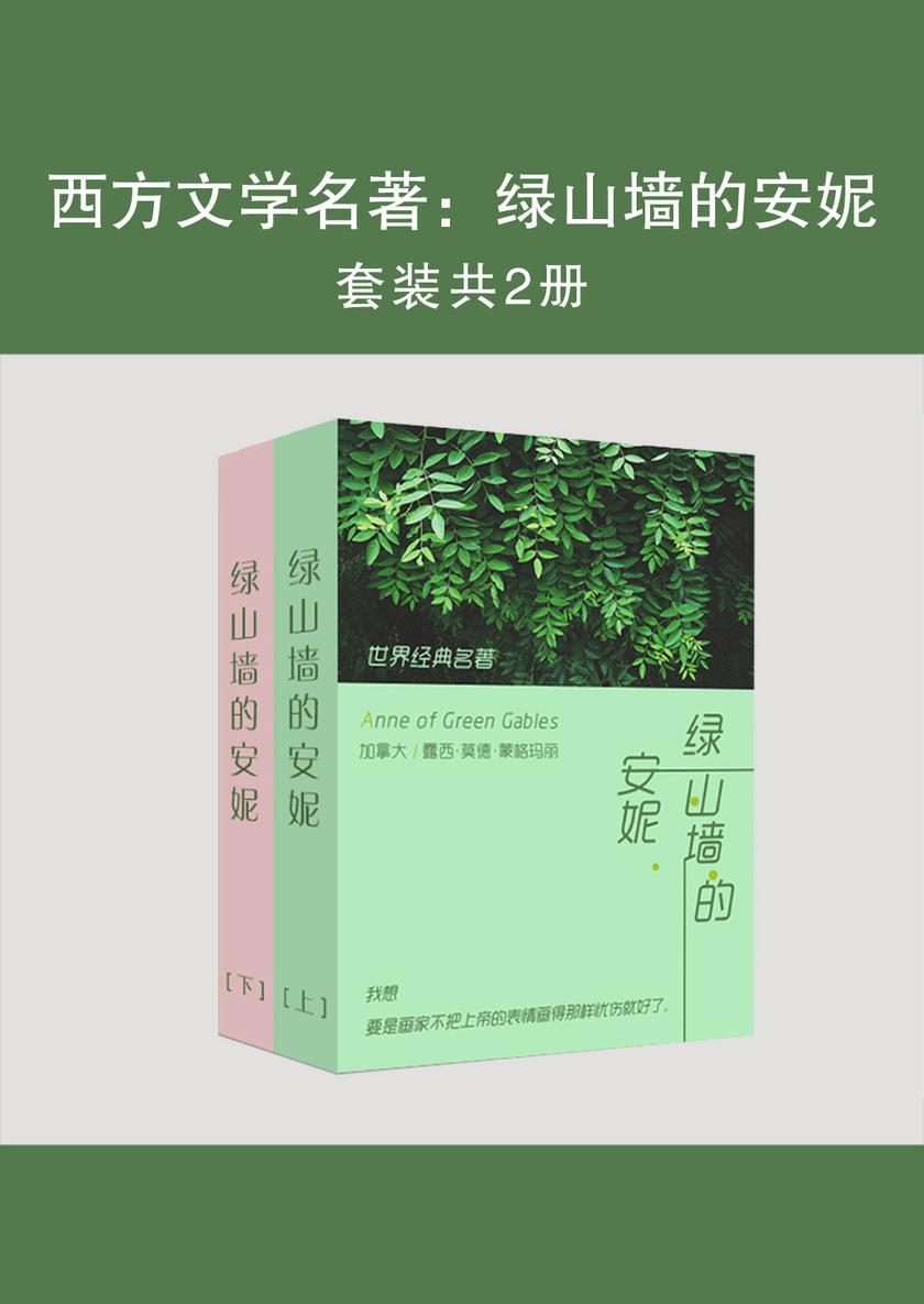 西方文学名著:绿山墙的安妮(上下册)