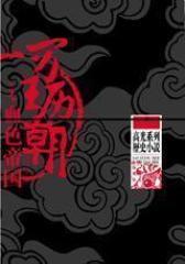 万历王朝之血色帝国(试读本)