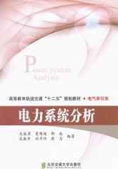 电力系统分析(仅适用PC阅读)