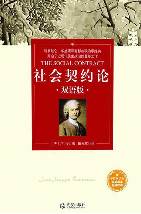 社会契约论:双语版