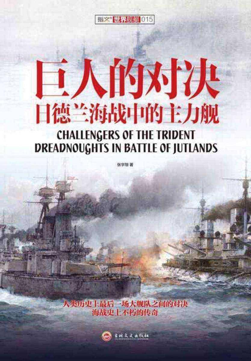 巨人的对决:日德兰海战中的主力舰