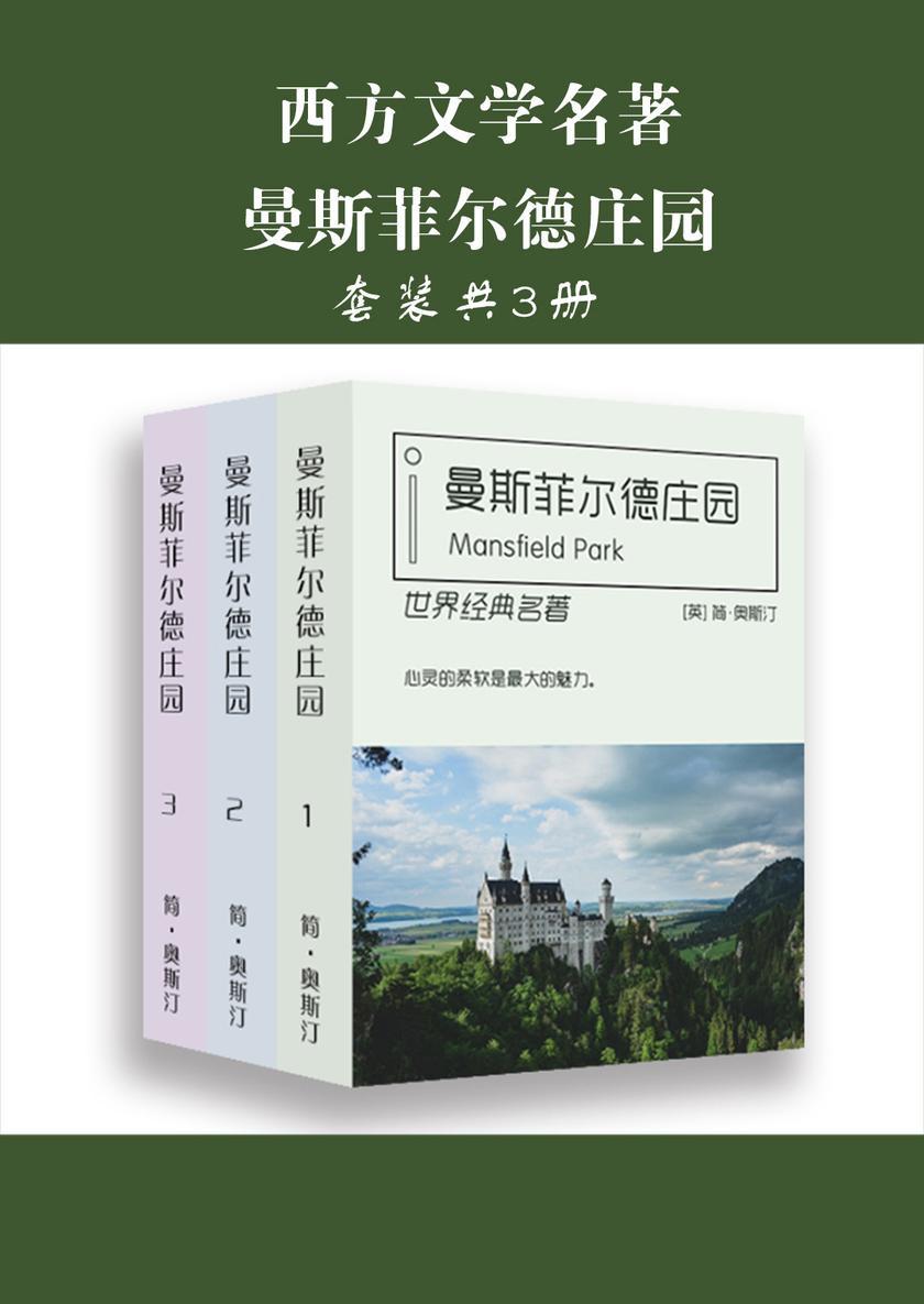西方文学名著:曼斯菲尔德庄园(全三册)