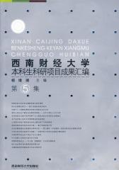 西南财经大学本科生科研项目成果汇编(第⑤集)(仅适用PC阅读)