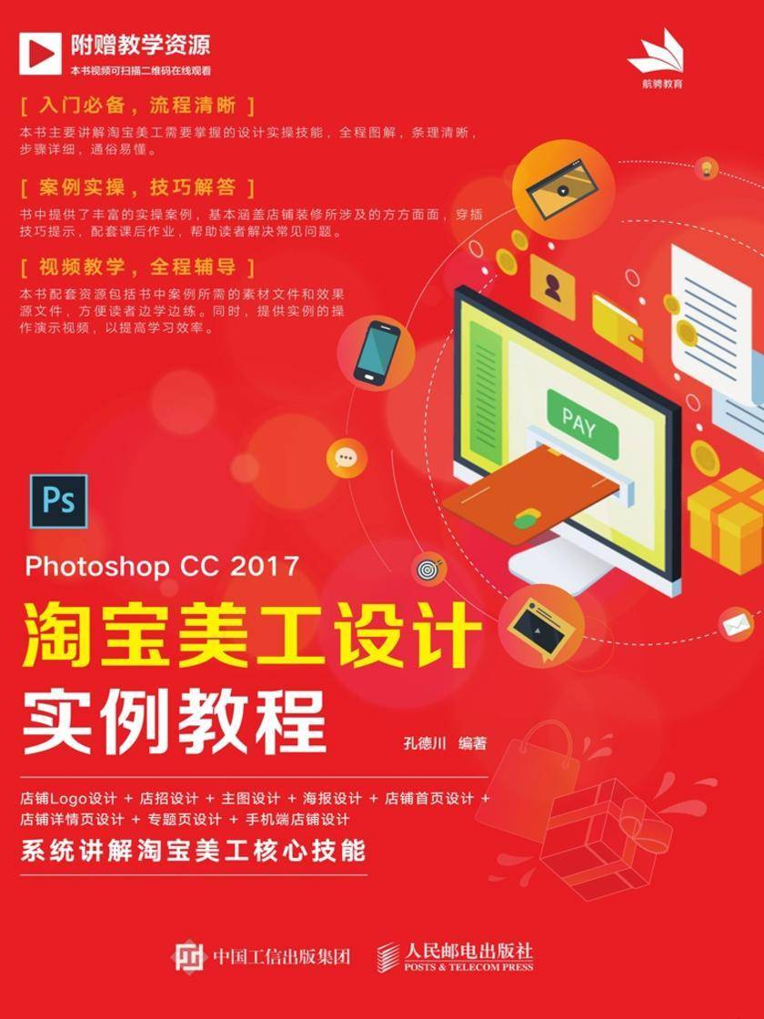 Photoshop CC 2017 淘宝美工设计实例教程
