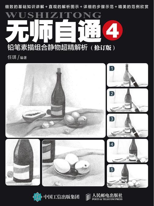 无师自通4:铅笔素描组合静物超精解析(修订版)