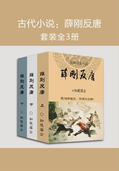 古代小说:薛刚反唐(全三册)