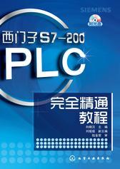 200PLC完全精通教程