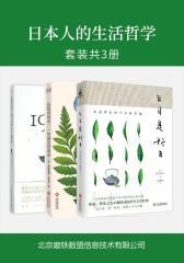 日本人的生活哲学(套装3册)