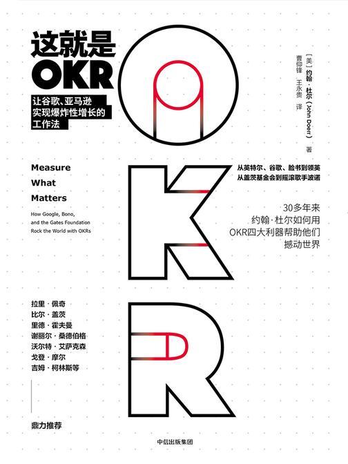 这就是OKR : 让谷歌、亚马逊实现爆炸性增长的工作法